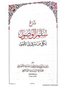 شرح سلم الوصول لكل من يرقى إلى الأصول تأليف سعيد بن نصاري بن حسن الجندي الأنصاري