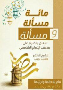 مائة مسألة ومسألة في الصيام وما يتعلق به على مذهب الإمام الشافعي